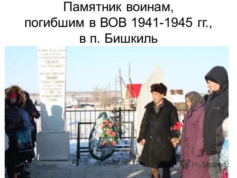 Памятник воинам, погибшим в ВОВ 1941-1945 гг., в п. Бишкиль