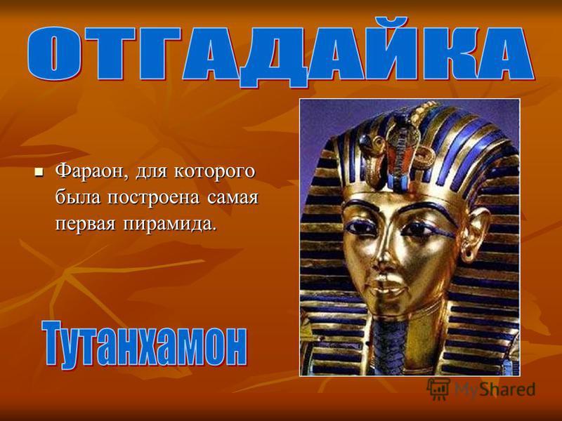 Назовите имя: Назовите имя: 1. Фараон, который около 1500 лет до н.э. известен своими завоевательными походами в Переднюю Азию. 1. Фараон, который около 1500 лет до н.э. известен своими завоевательными походами в Переднюю Азию.
