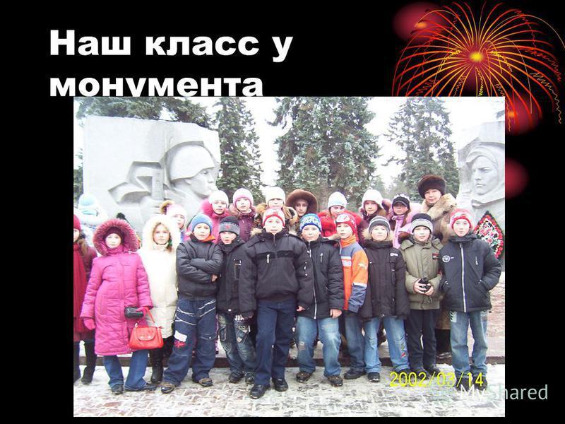 Наш класс у монумента