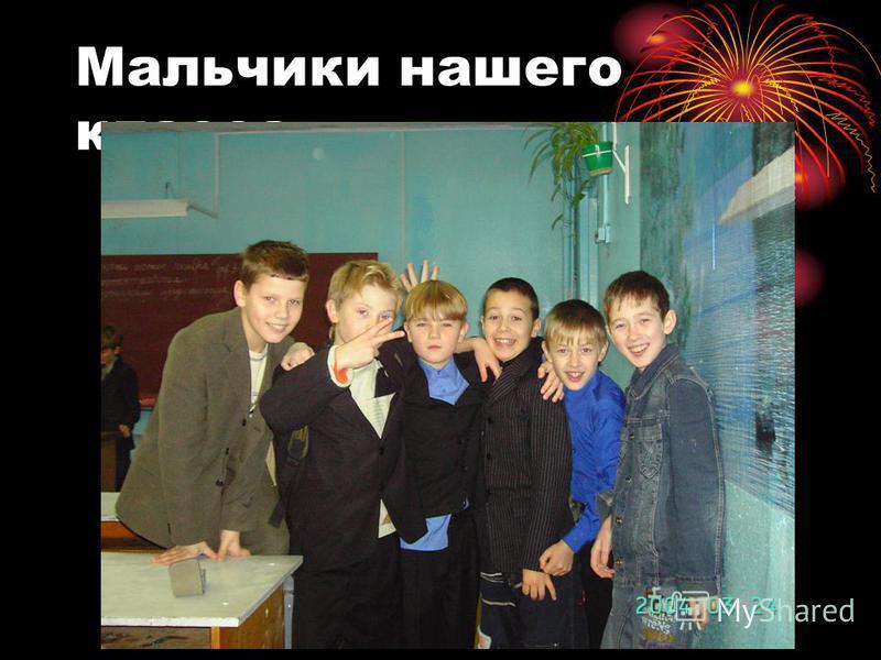 Мальчики нашего класса