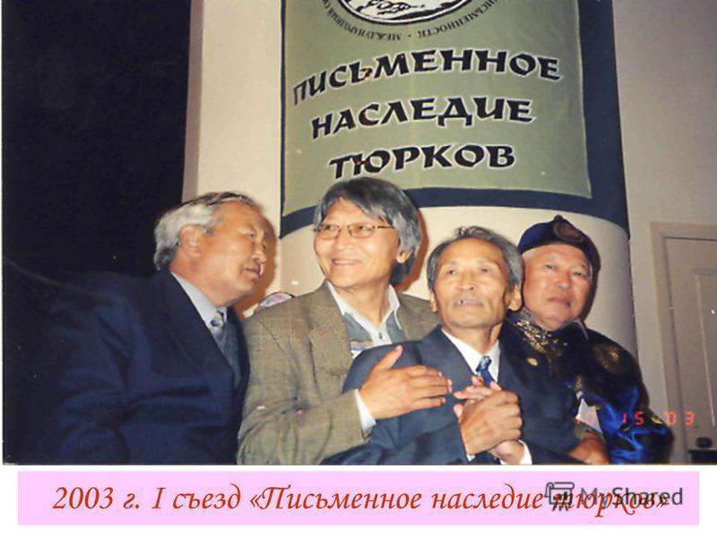 2003 г. I съезд «Письменное наследие тюрков»