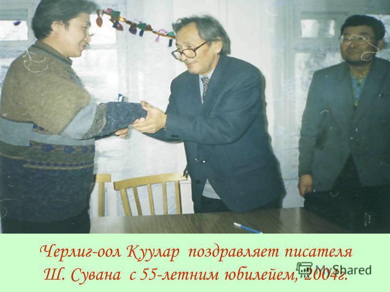 Черлиг-оол Куулар поздравляет писателя Ш. Сувана с 55-летним юбилейем, 2004г.