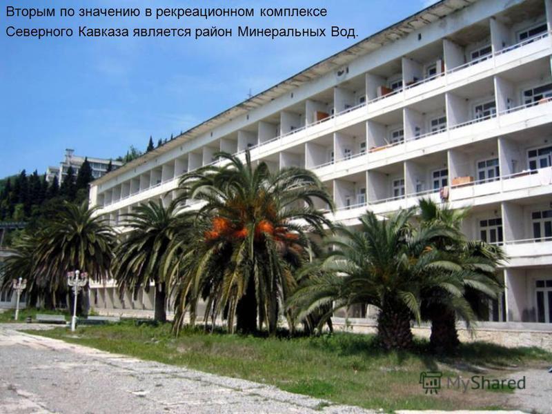 Вторым по значению в рекреационном комплексе Северного Кавказа является район Минеральных Вод.