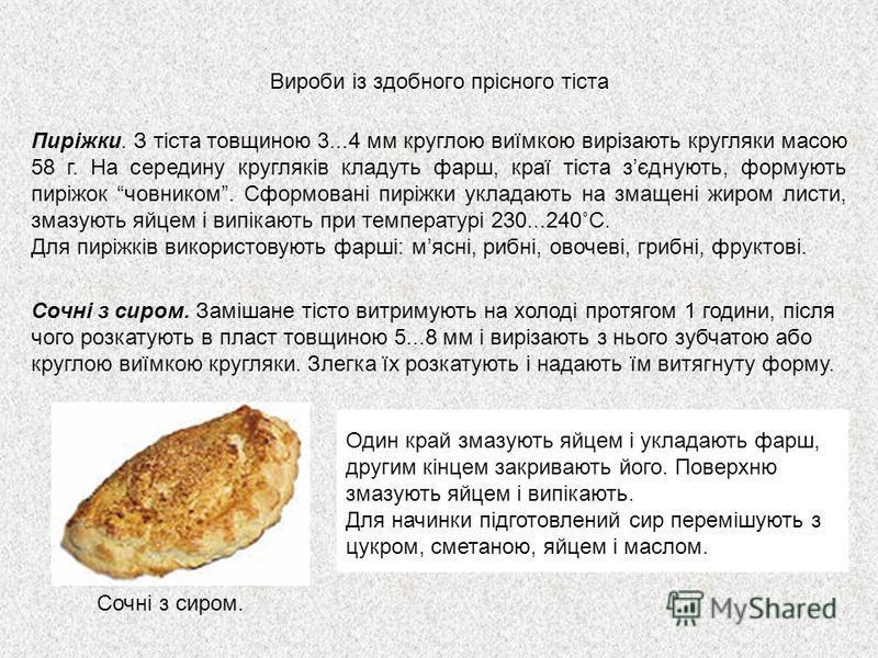 Вироби із здобного прісного тіста Сочні з сиром. Пиріжки. З тіста товщиною 3...4 мм круглою виїмкою вирізають кругляки масою 58 г. На середину кругляків кладуть фарш, краї тіста зєднують, формують пиріжок човником. Сформовані пиріжки укладають на зма