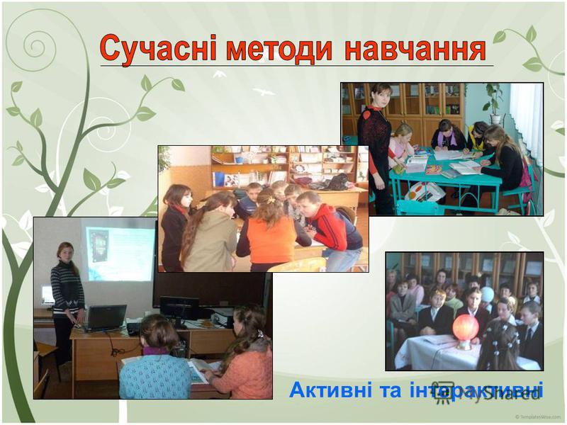 Активні та інтерактивні