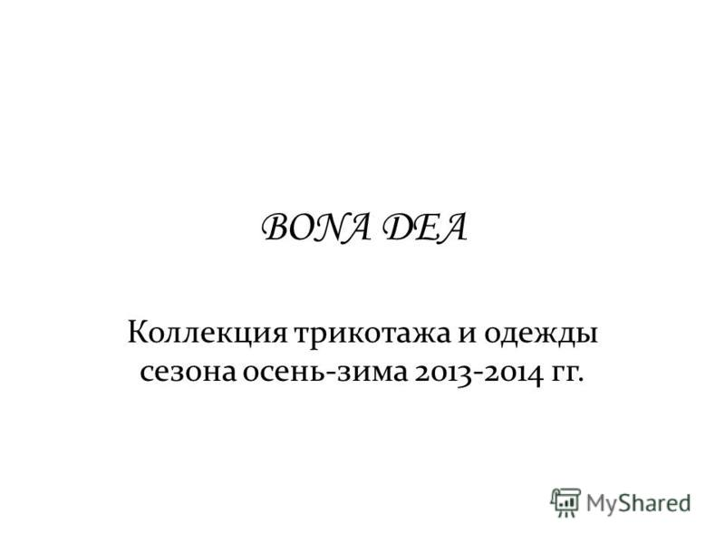 BONA DEA Коллекция трикотажа и одежды сезона осень-зима 2013-2014 гг.