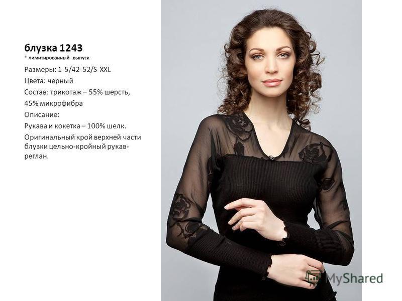 блузка 1243 * лимитированный выпуск Размеры: 1-5/42-52/S-XXL Цвета: черный Состав: трикотаж – 55% шерсть, 45% микрофибра Описание: Рукава и кокетка – 100% шелк. Оригинальный крой верхней части блузки цельно-кройный рукав- реглан.