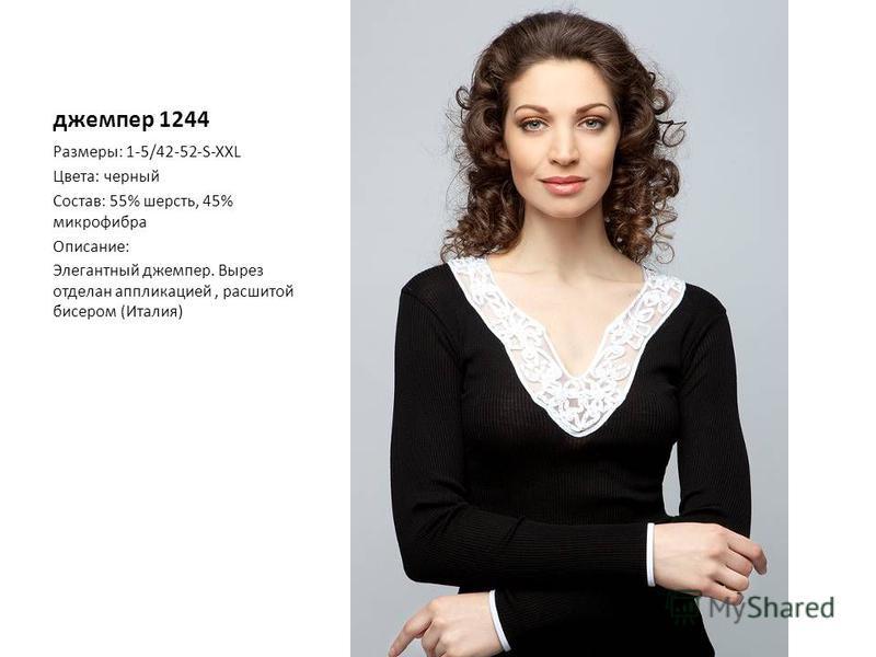 джемпер 1244 Размеры: 1-5/42-52-S-XXL Цвета: черный Состав: 55% шерсть, 45% микрофибра Описание: Элегантный джемпер. Вырез отделан аппликацией, расшитой бисером (Италия)