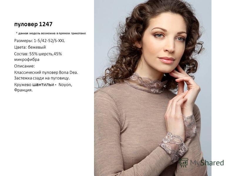 пуловер 1247 * данная модель возможна в прямом трикотаже Размеры: 1-5/42-52/S-XXL Цвета: бежевый Состав: 55% шерсть,45% микрофибра Описание: Классический пуловер Bona Dea. Застежка сзади на пуговицу. Кружево шантильи - Noyon, Франция.