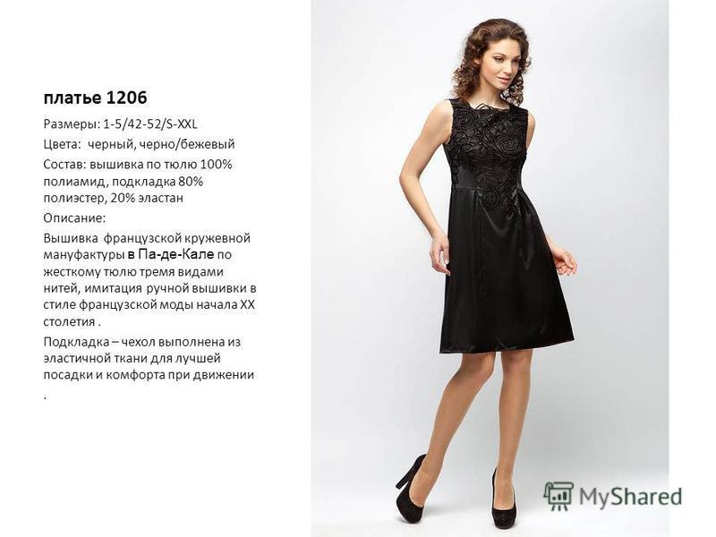 платье 1206 Размеры: 1-5/42-52/S-XXL Цвета: черный, черно/бежевый Состав: вышивка по тюлю 100% полиамид, подкладка 80% полиэстер, 20% эластан Описание: Вышивка французской кружевной мануфактуры в Па-де-Кале по жесткому тюлю тремя видами нитей, имитац