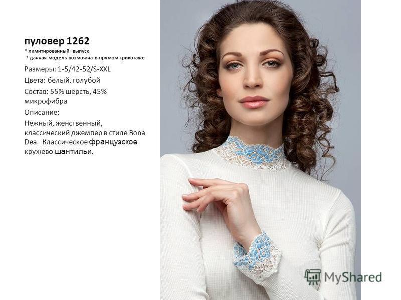 пуловер 1262 * лимитированный выпуск * данная модель возможна в прямом трикотаже Размеры: 1-5/42-52/S-XXL Цвета: белый, голубой Состав: 55% шерсть, 45% микрофибра Описание: Нежный, женственный, классический джемпер в стиле Bona Dea. Классическое фран