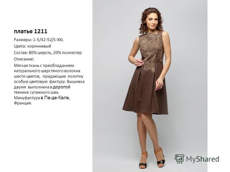платье 1211 Размеры: 1-5/42-52/S-XXL Цвета: коричневый Состав: 80% шерсть, 20% полиэстер Описание: Мягкая ткань с преобладанием натурального шерстяного волокна шести цветов, придающие полотну особую цветовую фактуру. Вышивка двумя выполнена в дорогой