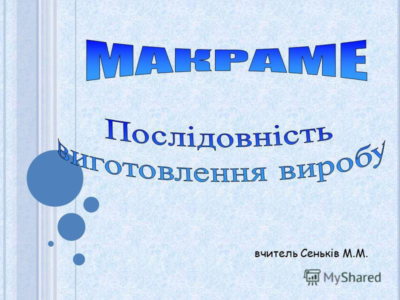 вчитель Сеньків М.М.