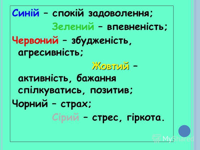 Синій – спокій задоволення; Зелений – впевненість; Червоний – збудженість, агресивність; Жовтий Жовтий – активність, бажання спілкуватись, позитив; Чорний – страх; Сірий – стрес, гіркота.