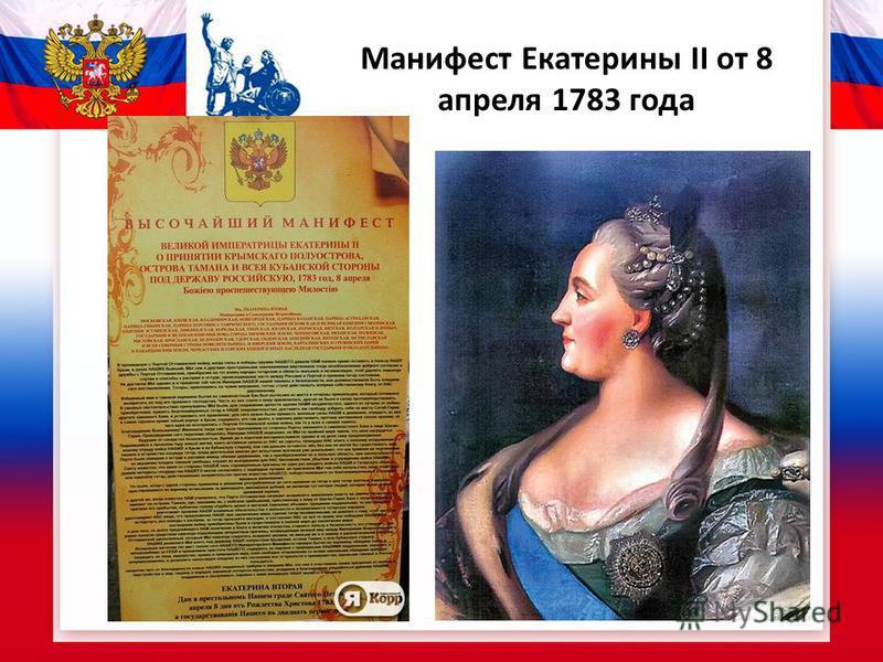Манифест Екатерины II от 8 апреля 1783 года