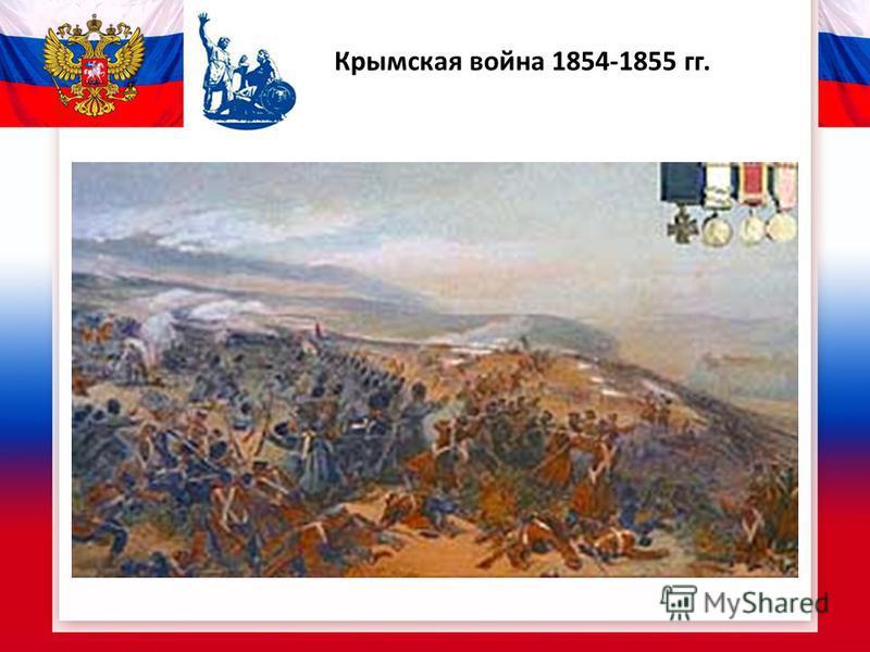 Крымская война 1854-1855 гг.