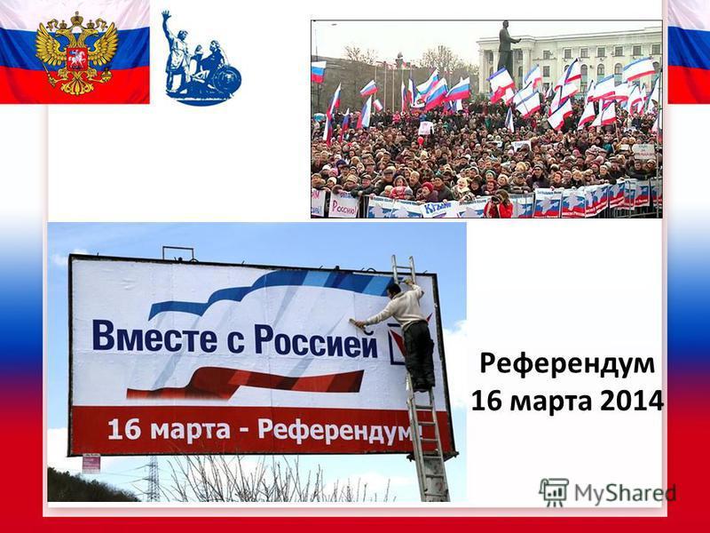 Референдум 16 марта 2014