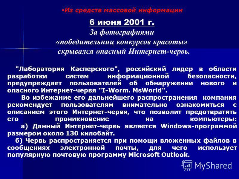 6 июня 2001 г. За фотографиями «победительниц конкурсов красоты» скрывался опасный Интернет-червь.