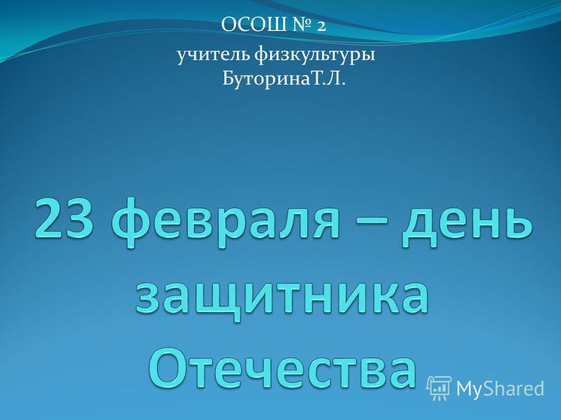 ОСОШ 2 учитель физкультуры БуторинаТ.Л.
