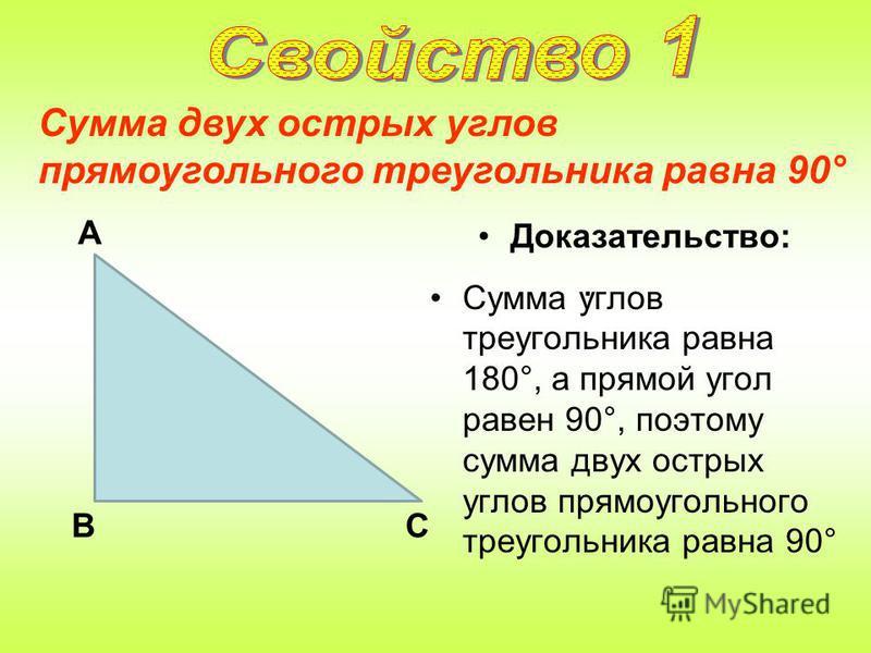 Найдите углы равнобедренного прямоугольного треугольника Ответ: 90°,45°, 45°. А СВ