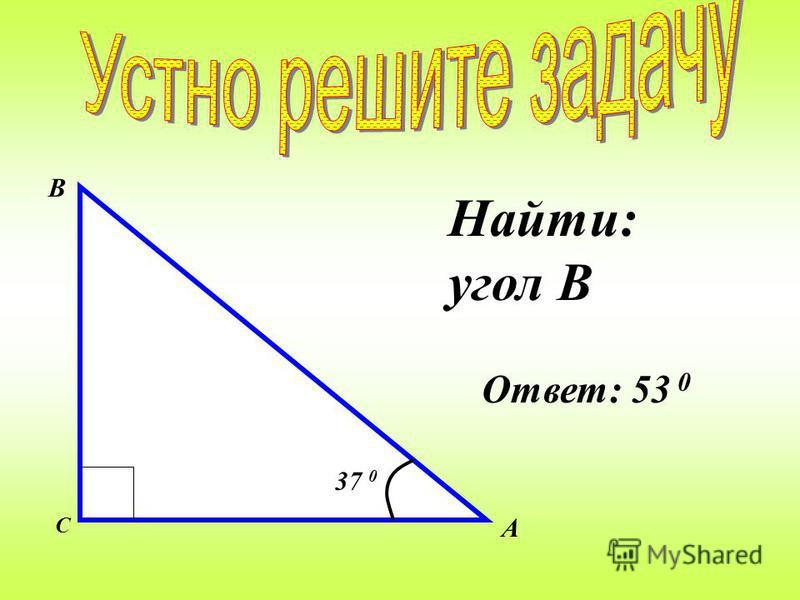 Доказательство: Если катет прямоугольного треугольника равен половине гипотенузы, то угол, лежащий против этого катета, равен 30°. Д С ВА Приложим к треугольнику АВС равный ему треугольник АВД. Получим равносторонний треугольник ВСД. Углы равносторон