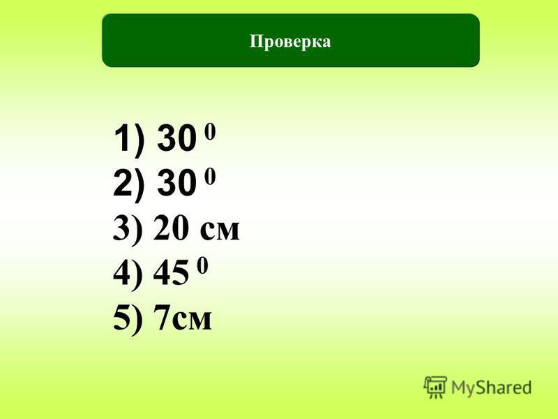 Тестирование 1)В треугольнике с углами 90 0, 60 0 третий угол равен… 2)Найдите угол прямоугольного треугольника, лежащий против катета, равного 6 см, если гипотенуза равна 12 см 3)Найдите длину гипотенузы прямоугольного треугольника, если в нем катет