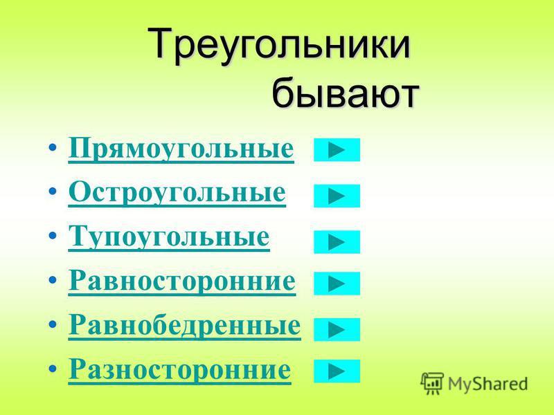 Продолжить ряд слов: 1) острый, прямой, тупой,… (развёрнутый угол) 2) точка, отрезок, луч, …( прямая ) 3) точка, отрезок, треугольник, …( четырёхугольник ) 4) остроугольный, прямоугольный, … (тупоугольный треугольник )