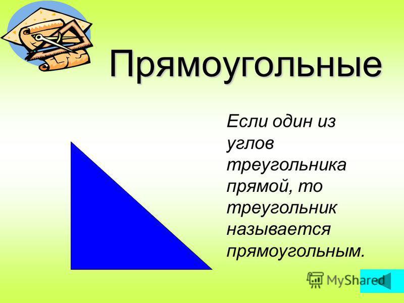 Треугольники бывают Прямоугольные Остроугольные Тупоугольные Равносторонние Равнобедренные Разносторонние