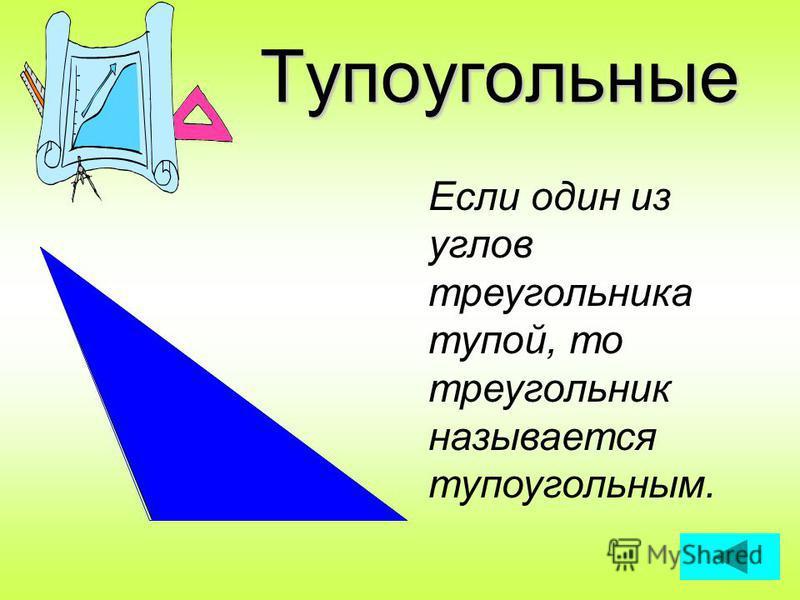 Остроугольные Если все три угла треугольника острые, то треугольник называется остроугольным.