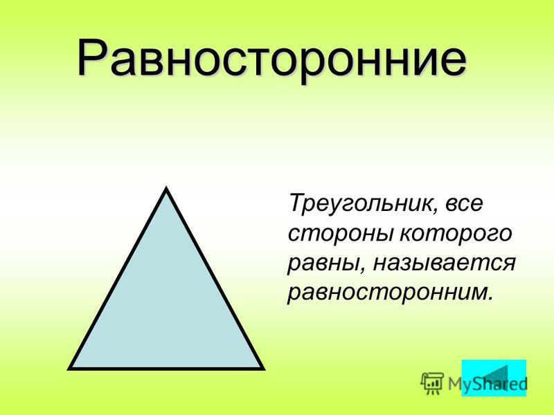 Тупоугольные Если один из углов треугольника тупой, то треугольник называется тупоугольным.