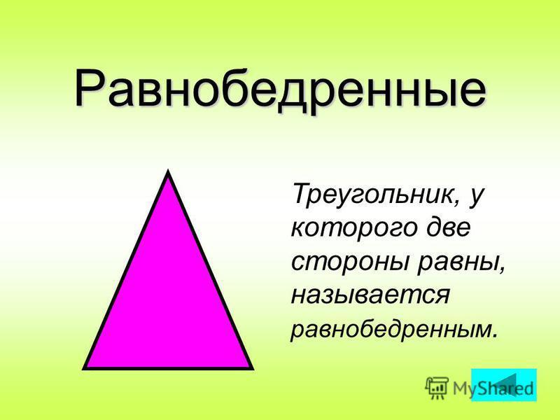 Равносторонние Треугольник, все стороны которого равны, называется равносторонним.