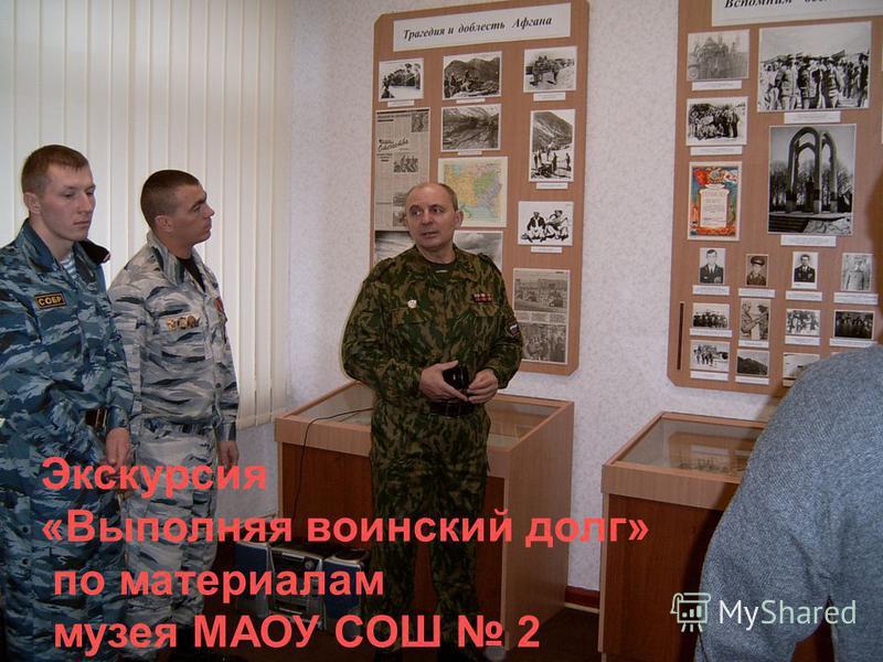 Экскурсия «Выполняя воинский долг» по материалам музея МАОУ СОШ 2