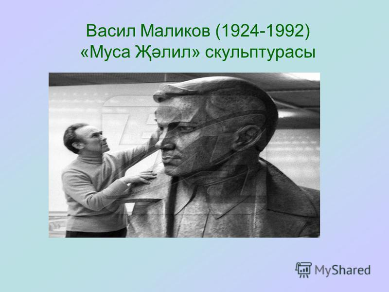 Васил Маликов (1924-1992) «Муса Җәлил» скульптурасы