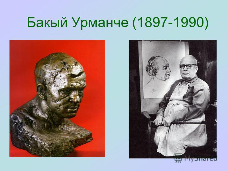 Бакый Урманче (1897-1990)