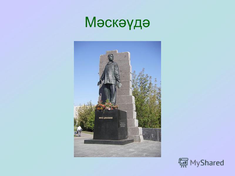 Мәскәүдә