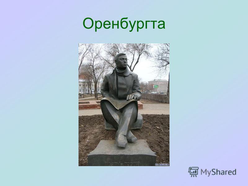 Оренбургта