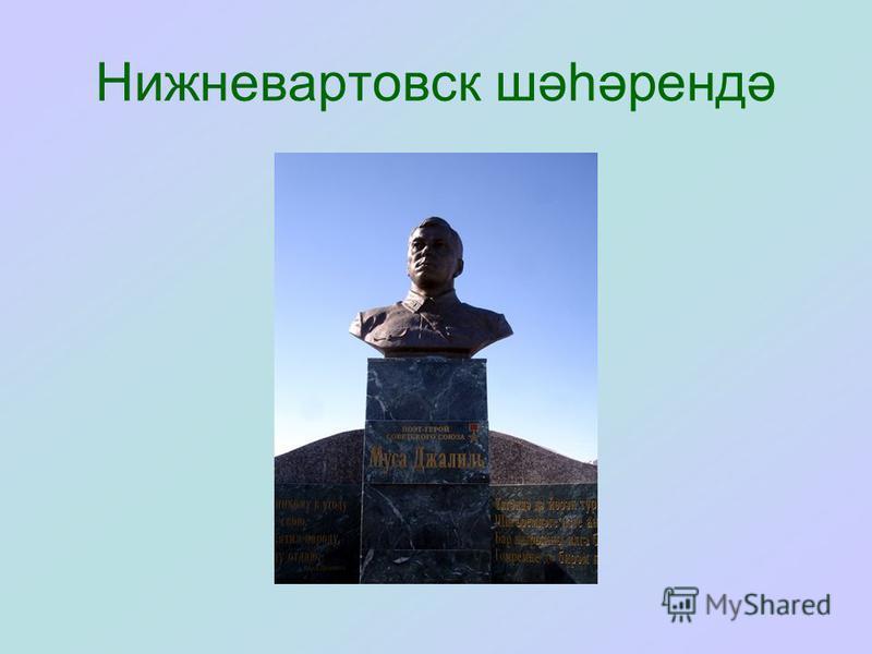 Нижневартовск шәһәрендә