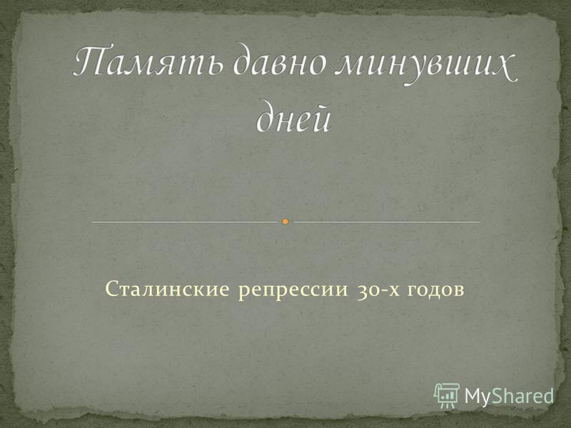 Сталинские репрессии 30-х годов