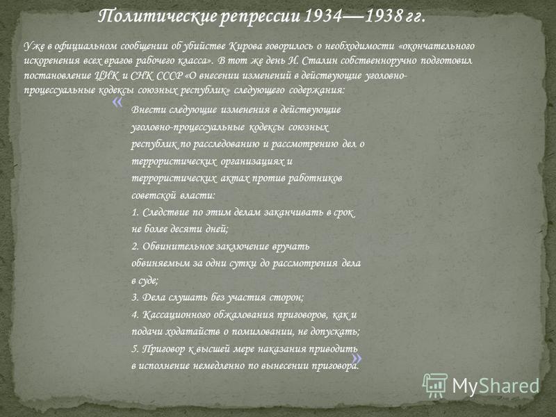 Политические репрессии 19341938 гг. Уже в официальном сообщении об убийстве Кирова говорилось о необходимости «окончательного искоренения всех врагов рабочего класса». В тот же день И. Сталин собственноручно подготовил постановление ЦИК и СНК СССР «О