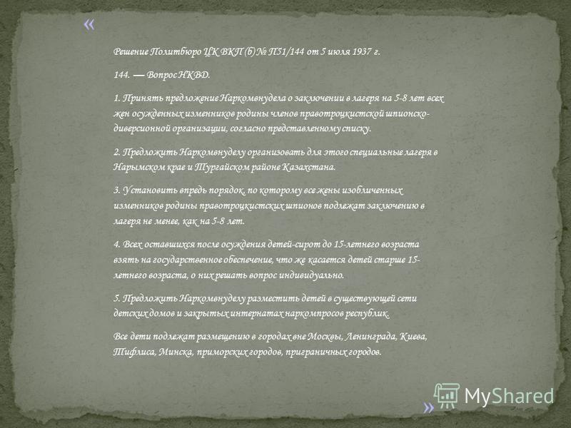 Решение Политбюро ЦК ВКП (б) П51/144 от 5 июля 1937 г. 144. Вопрос НКВД. 1. Принять предложение Наркомвнудела о заключении в лагеря на 5-8 лет всех жен осужденных изменников родины членов правотроцкистской шпионско- диверсионной организации, согласно