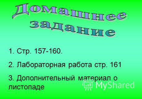 1. Стр. 157-160. 2. Лабораторная работа стр. 161 3. Дополнительный материал о листопаде