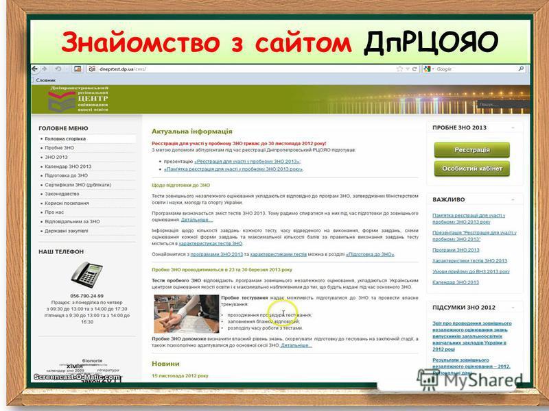 Знайомство з сайтом ДпРЦОЯО