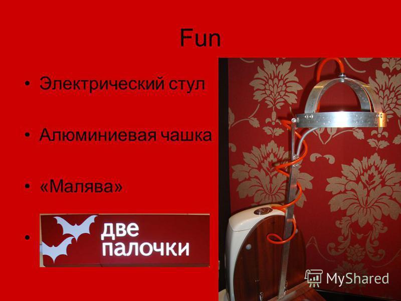 Fun Электрический стул Алюминиевая чашка «Малява»