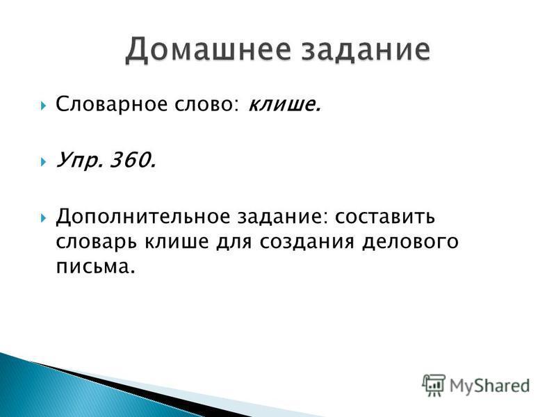 Словарное слово: клише. Упр. 360. Дополнительное задание: составить словарь клише для создания делового письма.