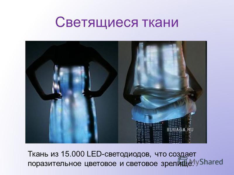 Ткань из 15.000 LED-светодиодов, что создает поразительное цветовое и световое зрелище. Светящиеся ткани
