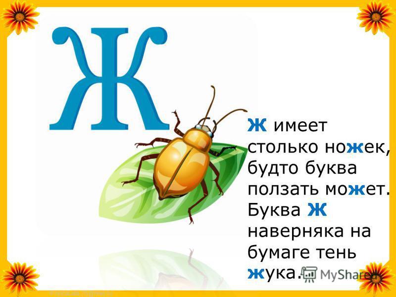 FokinaLida.75@mail.ru Выполнил ученик 1 «В» класса Матюшевич Владимир.