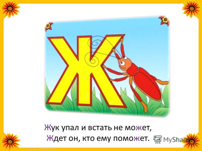 FokinaLida.75@mail.ru Листья падают с осин, Мчится в небе острый клин.