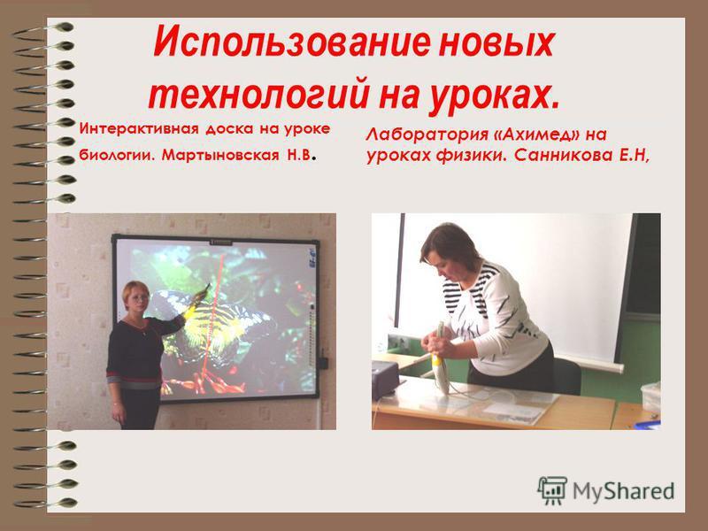 Использование новых технологий на уроках. Интерактивная доска на уроке биологии. Мартыновская Н.В. Лаборатория «Ахимед» на уроках физики. Санникова Е.Н,