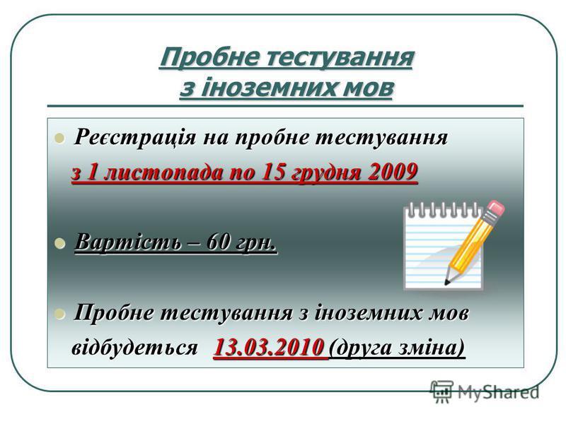 Пробне тестування з іноземних мов Реєстрація на пробне тестування Реєстрація на пробне тестування з 1 листопада по 15 грудня 2009 з 1 листопада по 15 грудня 2009 Вартість – 60 грн. Вартість – 60 грн. Пробне тестування з іноземних мов Пробне тестуванн