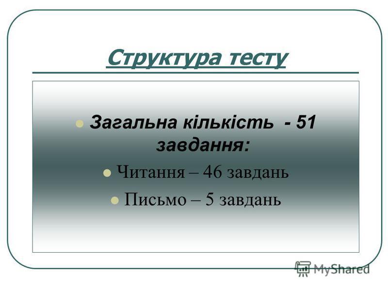 Структура тесту Загальна кількість - 51 завдання: Читання – 46 завдань Письмо – 5 завдань